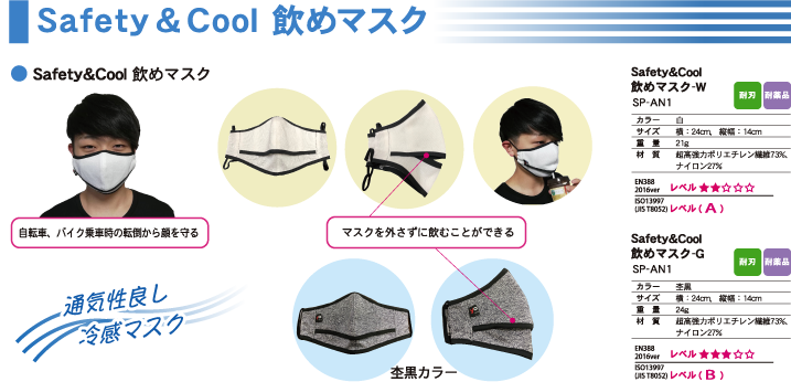 img_service#safetycool-MASK