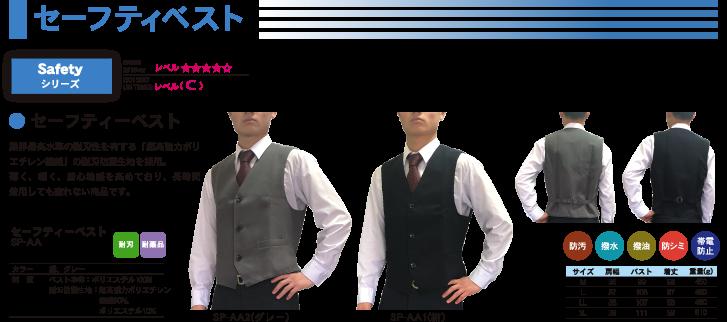 img_service#vest